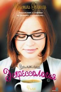 Занимательная эспрессология