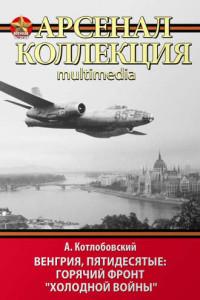 Венгрия, пятидесятые: Горячий фронт «холодной войны»