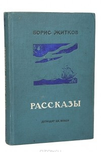 Борис Житков. Рассказы