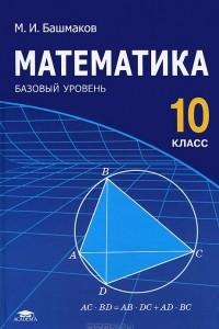 Математика. 10 класс. Базовый уровень. Учебник