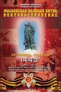 Московская великая битва ? контрнаступление