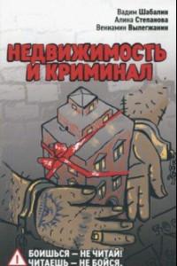 Недвижимость и криминал