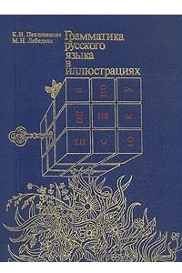 Грамматика русского языка в иллюстрациях