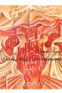 Семь песен об Армении