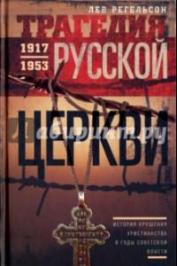 Трагедия Русской церкви. 1917-1953 гг.