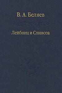 Лейбниц и Спиноза