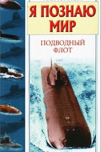 Я познаю мир. Подводный флот