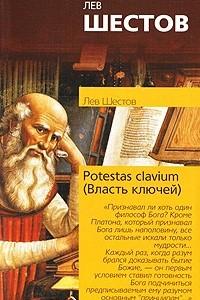 Potestas clavium (Власть ключей)