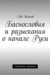 Баснословия иразыскания оначале Руси.