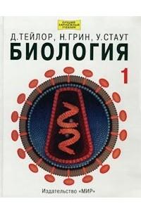 Биология. В 3 томах. Том 1