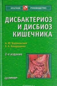 Дисбактериоз и дисбиоз кишечника