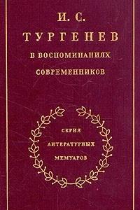 И. С. Тургенев в воспоминаниях современников. В двух томах. Том 2