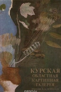 Курская областная картинная галерея имени А. А. Дейнеки
