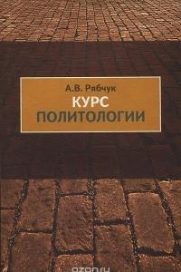 Курс политологии