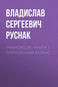 «Равновесие» книга 1. Разрушенный баланс
