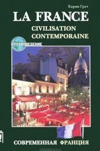 Современная Франция / La France Civilisation Contemporaine