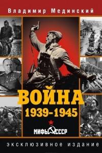 Война. 1939-1945. Мифы СССР