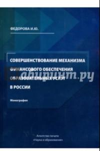 Совершенствование механизма финансового обеспечения образовательных услуг в России