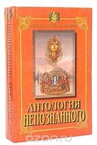 Антология непознанного
