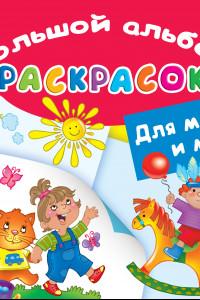 Большой альбом раскрасок для малышей и малышек