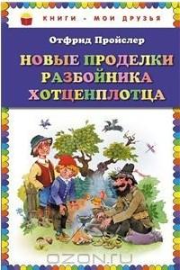 Новые проделки разбойника Хотценплотца