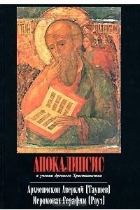 Апокалипсис в учении древнего Христианства