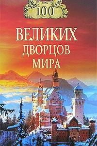 100 великих дворцов мира