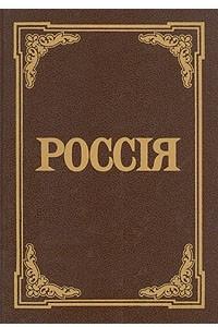 Россия. Энциклопедический словарь