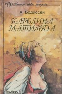 Каролина Матильда