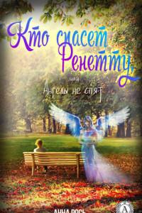 Кто спасет Ренетту, или Ангелы не спят