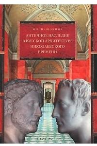 Античное наследие в русской архитектуре николаевского времени