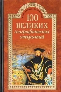 100 великих географических открытий