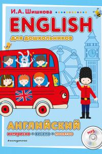 ENGLISH для дошкольников (+компакт-диск mp3)