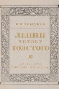 Ленин читает Толстого
