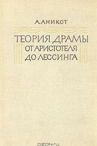 Теория драмы от Аристотеля до Лессинга