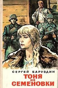 Тоня из Семеновки