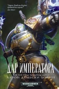 Дар Императора