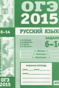 ОГЭ в 2015 году. Русский язык. Задания 6-14 (лексика, синтаксис и пунктуация). Рабочая тетрадь