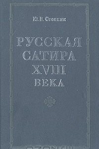 Русская сатира XVIII века