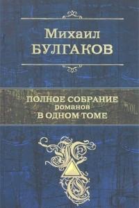 Михаил Булгаков. Полное собрание романов в 1 томе
