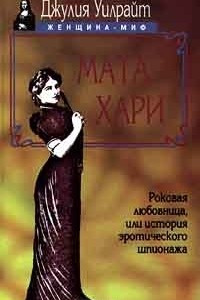 Мата Хари. Роковая любовница, или История эротического шпионажа