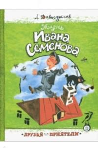Жизнь Ивана Семенова