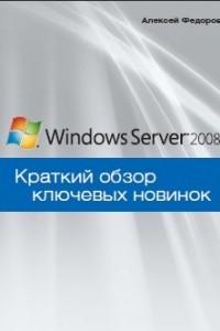 Visual Studio 2008. Краткий обзор ключевых новинок