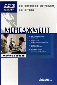 Менеджмент