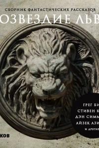 Созвездие Льва №1. Сборник фантастических рассказов