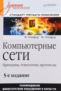 Компьютерные сети. Принципы, технологии, протоколы.