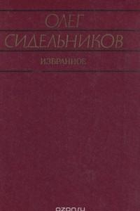 Олег Сидельников. Избранное
