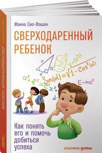 Сверходаренный ребенок: Как понять его и помочь добиться успеха (обложка)
