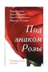 Под знаком Розы: Романтические повести