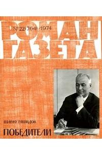 «Роман-газета», 1974 №22(764)